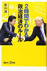 2時間でわかる政治経済のルール (講談社+α新書) 新書