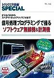 TRSP No.146 信号処理プログラミングで操るソフトウェア無線機&計測機 (トランジスタ技術SPECIAL)