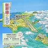 おでかけ版 新幹線のたび with English (講談社 MOOK)
