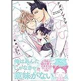 ケダモノアラシ ―Kiss me baby!―【電子限定かきおろし漫画付き】 (GUSH COMICS)
