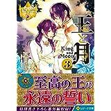 王と月〈3〉 (レジーナ文庫)