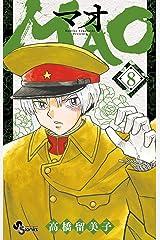 MAO(8) (少年サンデーコミックス) Kindle版