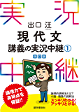 出口汪現代文講義の実況中継(1) 実況中継シリーズ