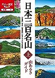 日本三百名山 山あるきガイド上 (大人の遠足BOOK)