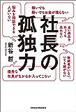 社長の孤独力 (日本経済新聞出版)