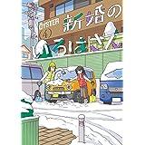 新婚のいろはさん(4) (アクションコミックス)