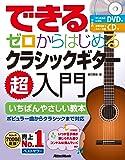 できる ゼロからはじめる クラシックギター超入門 (はじめる前に観るDVD、模範演奏&スロー演奏収録CD、コードブック小…