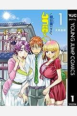 明日葉さんちのムコ暮らし 1 (ヤングジャンプコミックスDIGITAL) Kindle版