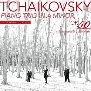 チャイコフスキー:ピアノ三重奏曲「偉大な芸術家の思い出に」