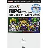 WOLF RPGエディターではじめるゲーム制作―「イベントコマンド」と「データベース」で、ゲームシステムを自由に作る! (I・O BOOKS)