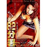 82(ワニ)分署 Rebirth [DVD]