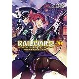 RAIL WARS! 20 日本國有鉄道公安隊 (Jノベルライト)