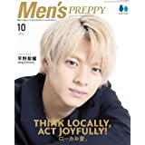 Men's PREPPY 2021年10月号