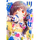 川柳少女(7) (週刊少年マガジンコミックス)
