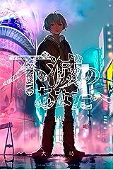 不滅のあなたへ(13) (週刊少年マガジンコミックス) Kindle版