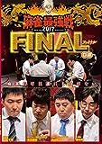 麻雀最強戦2017・ファイナルD卓 [DVD]