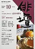 俳壇 2020年 10 月号 [雑誌]