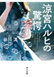 涼宮ハルヒの驚愕 (角川文庫)