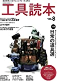 工具読本 Vol.8 (サクラムック)