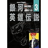 銀河英雄伝説(3) (Chara COMICS)