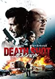 デス・ショット [DVD]