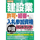 改訂版 建設業 許可・経審・入札参加資格申請ハンドブック