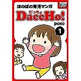 DaccHo! (だっちょ) 1 ほのぼの育児マンガ DaccHo!(だっちょ)ほのぼの育児マンガ (impress QuickBooks)
