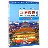 正版 汉语教程 第三册下 第3版 附光盘 一年级教材第3册 杨寄洲 对外汉语大学语言技能教材 新汉语水平考试用书北京语言大学出版社