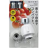 SANEI キッチンシャワー 水流切替 首振り 丸パイプ・外ネジ泡沫適合 節水 PM254