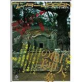 ワンダーJAPAN 15 (三才ムックVOL.266 日本の《異空間》探険マガジン) (三才ムック VOL. 266)