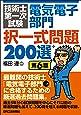 技術士第一次試験「電気電子部門」択一式問題200選(第6版)
