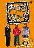 内村さまぁ~ず vol.73 [DVD]