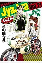 ジャジャ(21) (サンデーGXコミックス) Kindle版