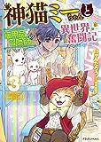 神猫ミーちゃんと猫用品召喚師の異世界奮闘記3 (ドラゴンノベルス)
