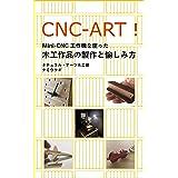 CNC-ART!Mini-CNC工作機を使った木工作品の製作と愉しみ方