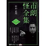 市朗怪全集 三 (<CD>)