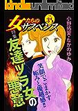 女たちのサスペンス vol.38 友達ヅラ女の悪意 (家庭サスペンス)