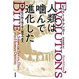 人類は噛んで進化した:歯と食性の謎を巡る古人類学の発見