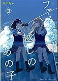 ファインダー越しのあの子 3 (Lilie comics)