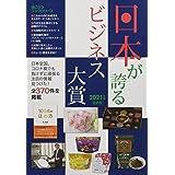 2021年度版日本が誇るビジネス大賞 (役立つブックシリーズ)