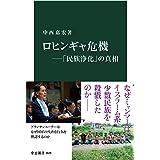 ロヒンギャ危機―「民族浄化」の真相 (中公新書)
