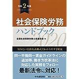 社会保険労務ハンドブック【令和2年版】