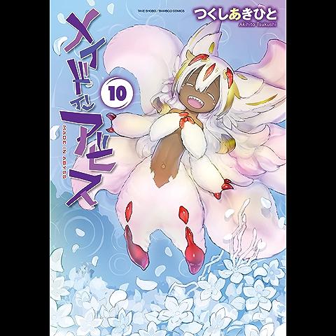 メイドインアビス(10) (バンブーコミックス)
