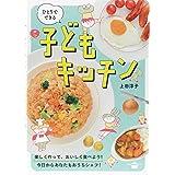 ひとりでできる 子どもキッチン (講談社のお料理BOOK)
