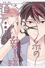 赤い糸の執行猶予 (drapコミックス) Kindle版