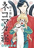 日々是れ尊いネコマタ荘 1巻 (マッグガーデンコミックスBeat'sシリーズ)