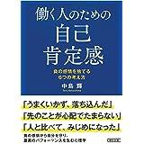 働く人のための自己肯定感 (朝日文庫)