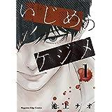 いじめのケジメ(1) (少年マガジンエッジコミックス)