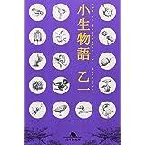 小生物語 (幻冬舎文庫)