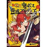 魔王立中ボス養成アカデミア(2) (アース・スターコミックス)